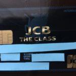 JCB THE CLASSはダメ、JCB Platinumしか入れませんと断られました。